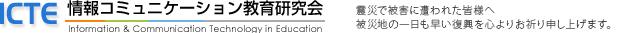 ICTE情報コミュニケーション教育研究会