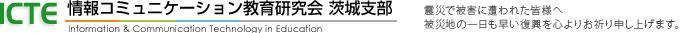 ICTE情報コミュニケーション教育研究会 茨城支部